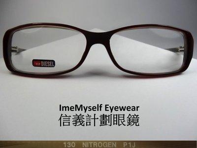 【信義計劃眼鏡】ImeMyself Eyewear DIESEL NITROGEN 膠框 義大利製 可配高度數小框