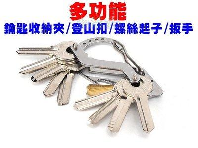 現貨[和樂屋] 多功能鑰匙收納夾 /鑰匙圈 (具登山扣 螺絲起子 小扳手功能)