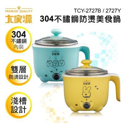 【免運費】大家源304不鏽鋼蒸煮兩用美食鍋 1L TCY-2727B/TCY-2727Y