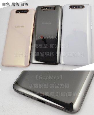 GooMea模型原裝 彩屏Samsung三星A80 A90 6.7吋樣品假機包膜dummy拍戲道具仿真上繳製作報帳