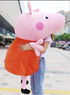 FuNFang_佩佩豬家家酒絨毛玩具 120cm   玩偶 公仔布娃娃 超大玩偶 睡覺抱枕 送禮