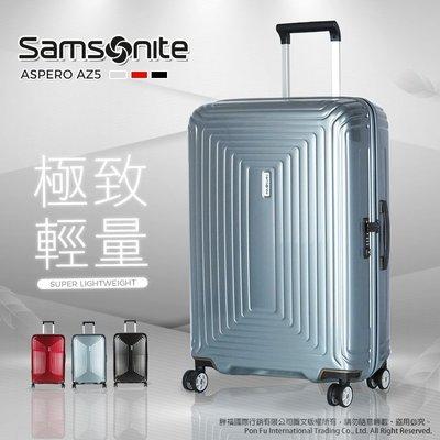 新秀麗 Samsonite 旅展推薦 硬殼箱 硬箱 25吋 超輕量 亮面 飛機靜音輪 PC材質 YKK反車拉鍊 AZ5