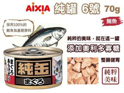 ☆SNOW☆ AIXIA 愛喜雅純罐貓罐-2號 鮪魚70g (80120180