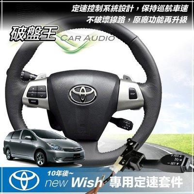 破盤王 岡山│ Toyota Wish【定速套件】定速控制系統 定速巡航 省油