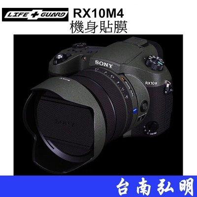 台南弘明 SONY RX10 IV M4 RX10M4  機身貼膜 鏡頭包膜 DIY 貼膜 機身貼 LIFE+GUARD