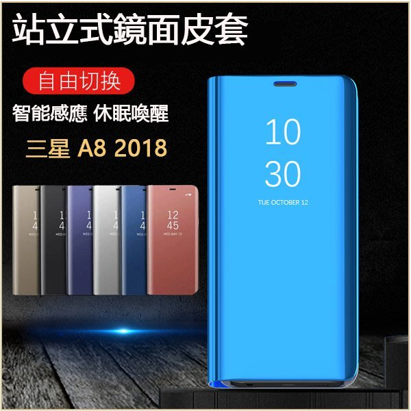 鏡面皮套 三星 Galaxy A8+ A8 2018版 手機殼 三星 A8 Plus 翻蓋式 站立支架 防摔 硬殼 保護套 保護殼