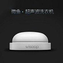 (3c生活館)wisoap微魚超聲波洗衣機 迷你可擕式無線家用旅遊旅行出差清洗器