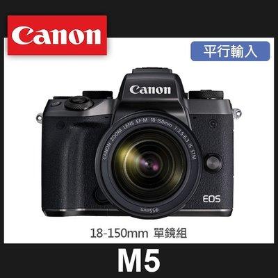 【補貨中10907】平行輸入Canon EOS M5 套組 (搭 EF-M 18-150 MM) 屮R3
