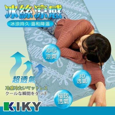 【床墊加購價】冰絲涼感薄墊 單人加大3.5尺 鬆緊綁帶加強固定 ♡ 易拆洗 KIKY