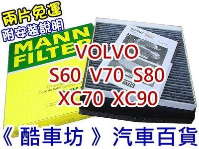 《酷車坊》德國 MANN 原廠正廠OEM 活性碳冷氣濾網 VOLVO S60 另 空氣濾芯 機油芯