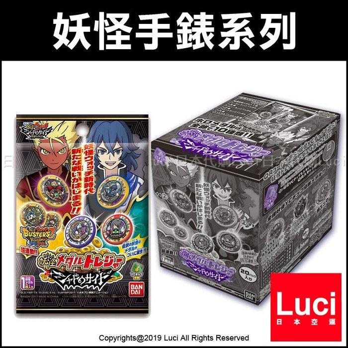DX 妖怪手錶 妖怪徽章 寶藏 光影之卷 鬼王的復活 BOX 盒裝 萬代 BANDAI LUCI日本代購