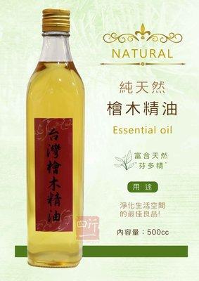 【四行一藝術空間】台灣檜木精油 檸檬香 低溫萃取 富含天然.芬多精500cc(1瓶3,500元 優惠3瓶10,000元)