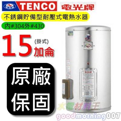 ☆水電材料王☆電光牌 TENCO ES-84B015 電能熱水器 15 加侖 掛式 單相 ES84B015 部分地區免運