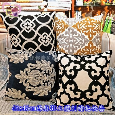 *棉麻3D立體刺繡抱枕套45x45cm-指定款式請先詢問*築巢 傢飾(傢俱/家具)窗簾 禮品*下標前請先詢問是否有現貨。