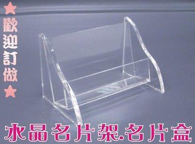 ☆歡迎訂做 客製化商品☆ 水晶名片盒 直式名片架 名片座 抽屜置物盒 收納櫃 屏風名牌架