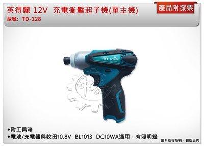 *中崙五金【附發票】英得麗 TD-128 充電衝擊起子機 電動起子機(單主機+工具箱)