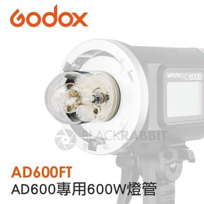 數位黑膠兔【 Godox AD600F...