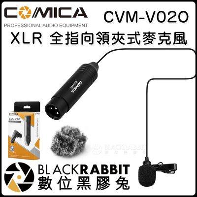 數位黑膠兔【 COMICA 科嘜 CVM-V02O XLR 全指向 領夾式 麥克風 】卡農頭 領夾麥 錄音 收音 錄影