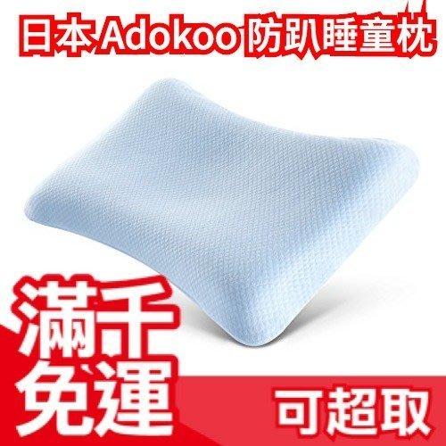 日本原裝 Adokoo 低反發 兒童用 記憶枕 幼童枕 嬰兒防趴睡 枕頭 吸汗 100%棉枕套 好眠❤JP Plus+