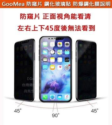【GooMea】4免運 滿版 防窺片 防偷看偷窺 鋼化玻璃膜 iPhone 5 5s 4吋 硬9H 阻藍光 抗指紋 台北市