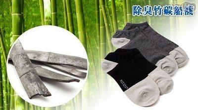 6件超值組!! 奈米竹炭襪 竹炭纖維 ...