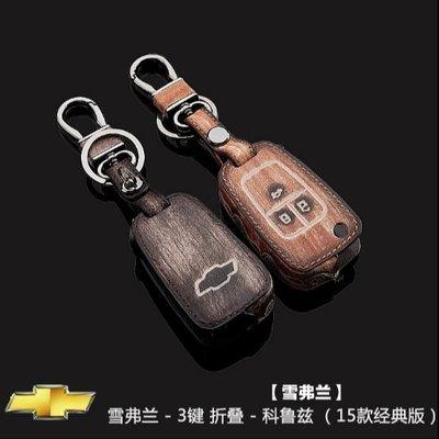 Chevrolet 雪佛蘭科沃茲CAVALIER真皮科魯茲CRUZE探界者樂風LOVARV創酷邁銳寶復古鑰匙包保護套