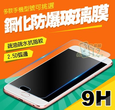 ►3C當舖12號◄ 9H防爆鋼化保護貼 Iphone 4/4s/5/5s/I6/6plus/6s/I7 鋼化 保護貼