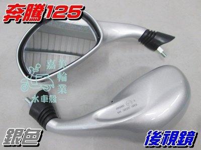 【水車殼】光陽 奔騰125 後視鏡 銀色 8mm適用 1組2入$390元 後照鏡 車鏡 如意125 豪邁 G3 G4