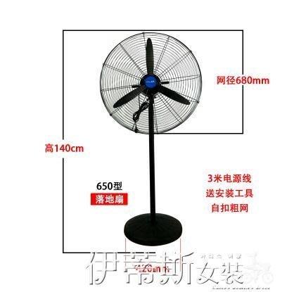 落地風扇工業電風扇強力大風壁掛大功率機械立式搖頭工廠商落地扇牛角扇igo 220v