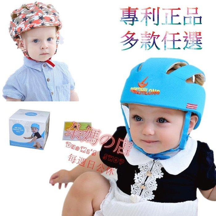 本週特價多項專利正品松之龍學步帽 最新款 防撞帽 防摔帽 防撞頭盔 學步頭盔 嬰兒安全帽 嬰兒帽 附多國說明書