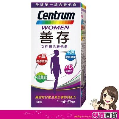 善存 女性綜合維他命 120錠 增加鈣/鐵/維他命C/葉黃素-完整盒裝