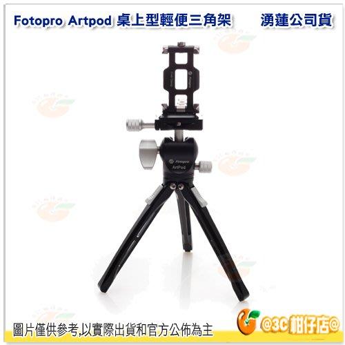 富圖寶 FOTOPRO Artpod 桌上型 輕便三角架 手機相機皆適用 附手機夾 專屬真皮收納袋 隨身攜帶 湧蓮公司貨