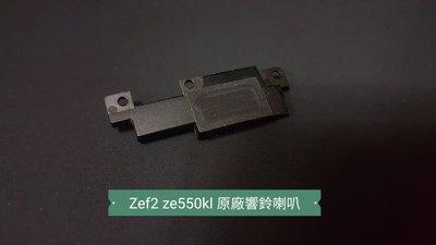 ☘綠盒子手機零件☘華碩 zenfone2 laser zoold z00ld  ze550kl 原廠響鈴喇叭