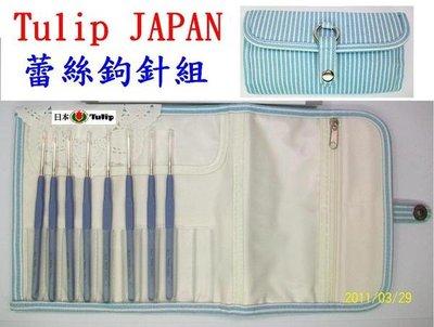 【天河、小珍珍】日本TULIP蕾絲有柄ETIMO廣島鉤針組套(8支),附精美布套【日本進口】
