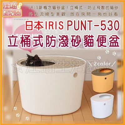 ☆汪喵生活圈☆《日本IRIS》PUNT-530立桶式 防潑砂貓便盆(貓砂屋,貓砂盆)