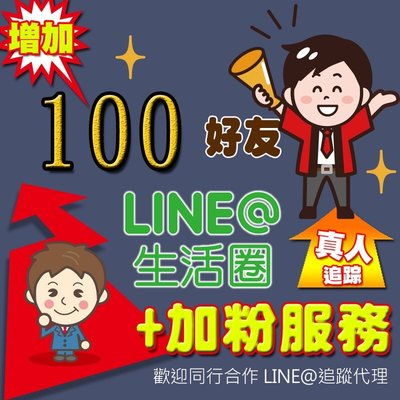 LINE@生活圈增粉服務100個追蹤
