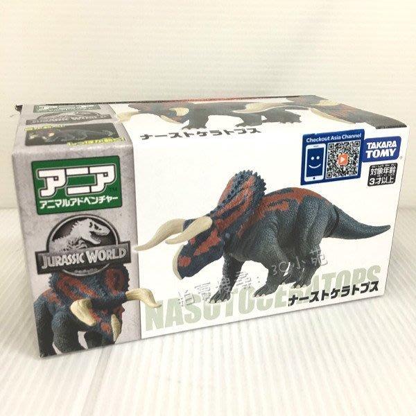 【HAHA小站】AN13672 麗嬰 日本 TAKARA TOMY 多美 動物園 侏儸紀世界 大鼻角龍 恐龍 模型 玩具
