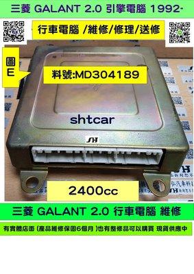 三菱 GALANT 2.0 引擎電腦維修  1994-   MD304189 ECM ECU 行車電腦 修理  圖E