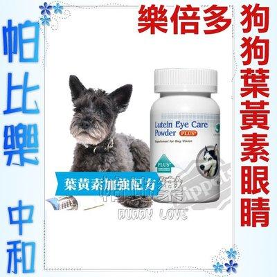 ◇帕比樂◇ 樂倍多.狗狗護眼葉黃素保健粉80g,視力保健保養品 吉沛思