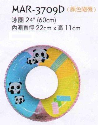 新奇 用品   MARIUM 24吋泳圈 60CM  兒童泳圈 泳圈  出色