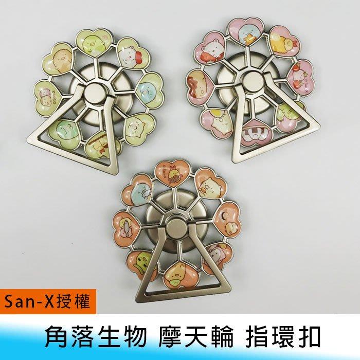 【台南/面交】正版 San-X 授權 角落生物 旋轉/360度 摩天輪/造型 戒指/指環扣 懶人 支架/底座
