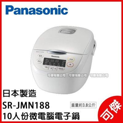 Panasonic 國際牌 10人份微電腦電子鍋 SR-JMN188 電子鍋 13項美味行程 日本製 公司貨