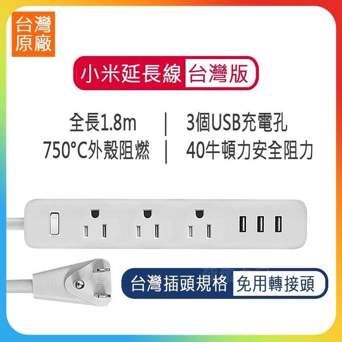 現貨《小米USB延長線》台灣版 USB充電器 快速充電 過載保護 智能充電 USB插座 USB充電座 小米插座 韓瘋之子