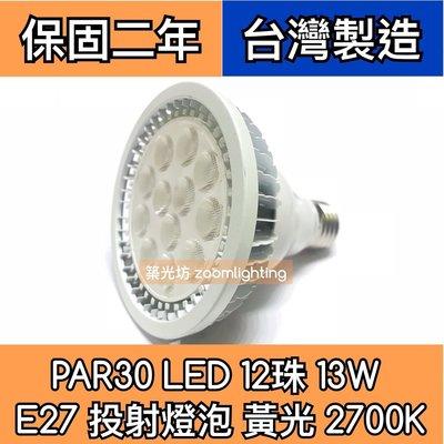 【築光坊】保固二年  PAR30 12燈13W LED 2700K 黃光 E27投射燈(非PAR38) 投射燈泡