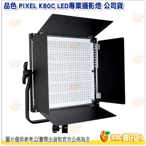 @3C 柑仔店@ 品色 PIXEL K80C LED專業攝影燈 公司貨 600顆 2600-10000K K80RGB