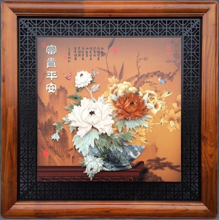 客廳中式古典玉畫掛畫四條屏玉雕畫裝飾 實木單幅有框畫 富貴平安 玉畫53
