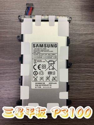 Samsung三星 N5100/P3100/T211/T235/T285 平板原裝電池 送拆機工具 ◎另可預約現場維修