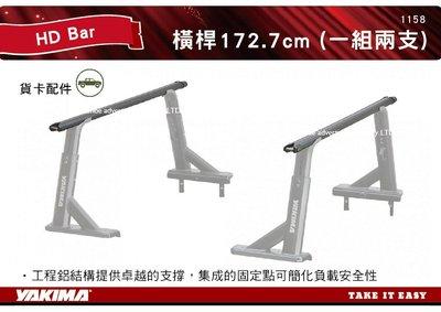 ||MyRack|| YAKIMA HD Bar 載重橫桿172.7cm 車頂架 (一組兩支) 1158  不含腳座