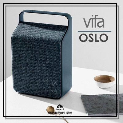 【愛拉風 X Vifa限定-山藍】 Oslo奧斯陸 藍牙喇叭 丹麥 北歐簡約設計 攜帶型 露營PTT推薦 公司貨