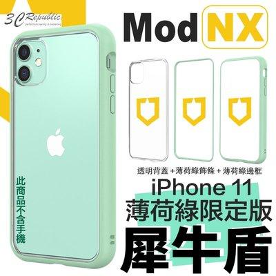 免運 犀牛盾 MOD NX iPhon...